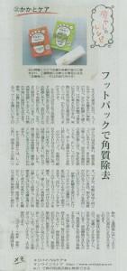 神戸新聞夕刊H25.4.13.ai