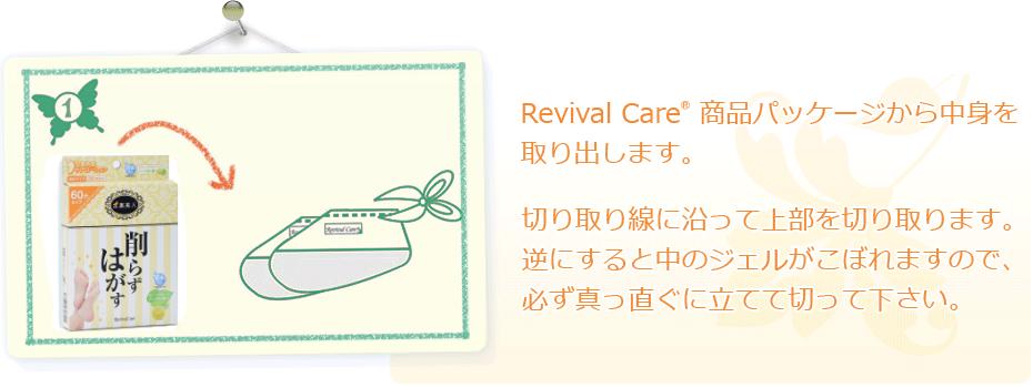 Revival Care商品パッケージから中身を取り出します。切り取り線に沿って上部を切り取ります。逆にすると中のジェルがこぼれますので、必ず真っ直ぐに立てて切って下さい。